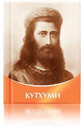 КУТХУМИ