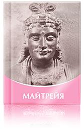 МАЙТРЕЙЯ