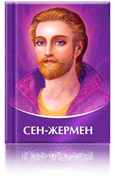 СЕН-ЖЕРМЕН